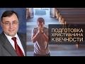 Подготовка христианина к вечности - Константин Лиховодов (Откровение 22:10-12)