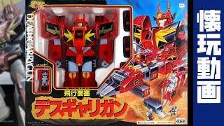 黄金勇者ゴルドランDX玩具シリーズ [飛行要塞デスギャリガン]です。 Brave of Gold Toy series [Flying Fortress DEATH GARRYGUN] 1995年 TAKARA(現タカラトミー).