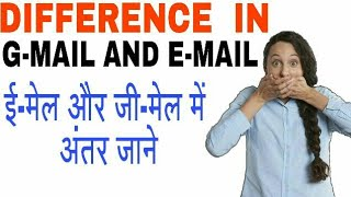 What is the Difference Between Email and Gmail in Hindi.