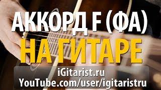 Аккорд F на гитаре: на 1, 3, 5, 8 и 10 ладах