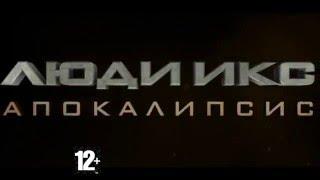 Люди Икс: Апокалипсис - Третий Трейлер (Русский)