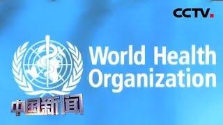 [中国新闻] 世界卫生组织启动胰岛素预认证规划   CCTV中文国际