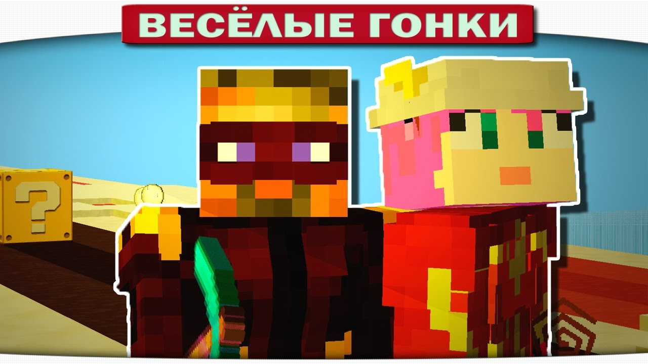 Весёлые гонки Minecraft - Flash Girl vs Jay Garrick