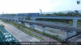 JR福知山線分岐線構想は?大阪モノレールの未来|2000系・ガンバ大阪号