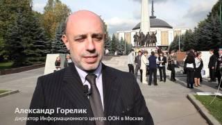 Москва отмечает Международный день мира