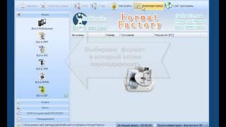 Как изменить формат видео(Быстрое изменение формата видео ,создание анимированной аватарки и т.д. Скачать программу:http://www.softfly.ru/multimedi..., 2011-12-12T14:28:46.000Z)