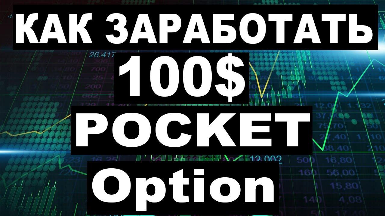 Как #Зарабатывать 100$ на #Pocket Option Торгуя на Автомате? Готовая Схема. Забирай