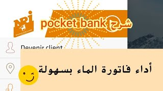 #pocketbank #chaabinet #bank_populaire أداء فاتورة الماء عن طريق pocket bank