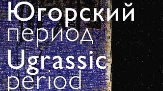 """""""Югорский период"""" Выставка в музее Эрарта."""