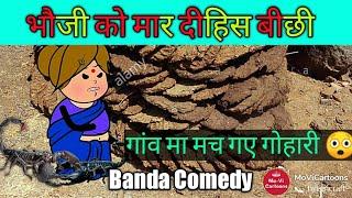 #bandawalichugli #attarawalichugli #mjo भउजी का मार दिहिस बीछी