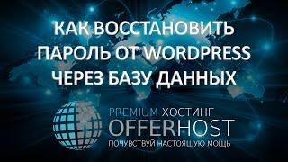 Как Восстановить Пароль от WordPress Через Базу Данных #OfferHost(, 2016-10-01T19:12:43.000Z)