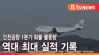 인천공항 1분기 화물물동량 '역대 최대'