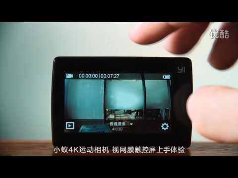 Xiaomi Yi Ants Smart Camera 2 Reviewиз YouTube · Длительность: 1 мин53 с