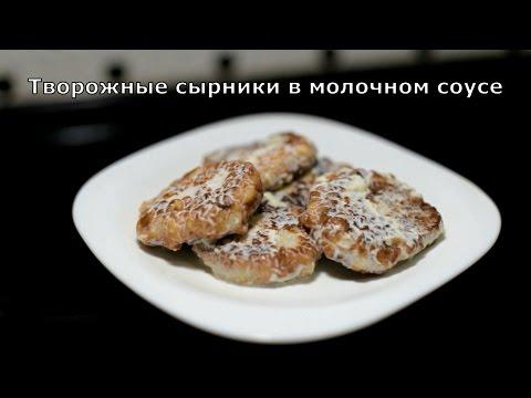 сырники из творога рецепт пошагово с мукой