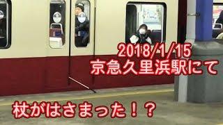 【京急】杖がドアに挟まった!京急久里浜駅でのプチ事件