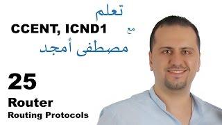 25 ICND1 100-101 Routing Protocols بالعربي Mustafa Amjad
