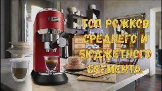 топ бюджетных рожковых кофеварок для дома