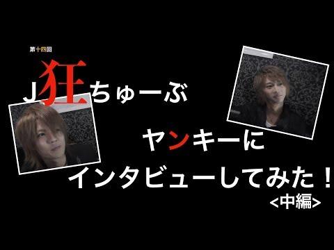 J狂ちゅーぶ 第十四話 【閲覧注意】ヤンキーにインタビューしてみた!の回!中編