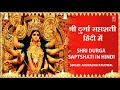 Download Shri Durga Saptshati,दुर्गा सप्तशती  Hindi Translation I ANURADHA PAUDWAL I Navratri Special 2017, MP3 song and Music Video