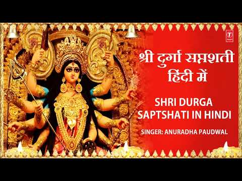 Shri Durga Saptshati,दुर्गा सप्तशती  Hindi Translation I ANURADHA PAUDWAL I Navratri Special 2017,