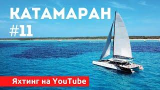 Катамаран Лекция 11 Школа яхтинга IYT Яхтинг для начинающих
