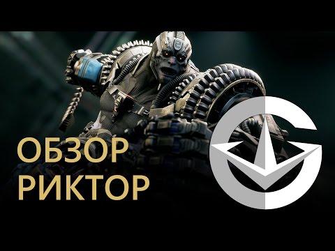 видео: Риктор - Обзор героя