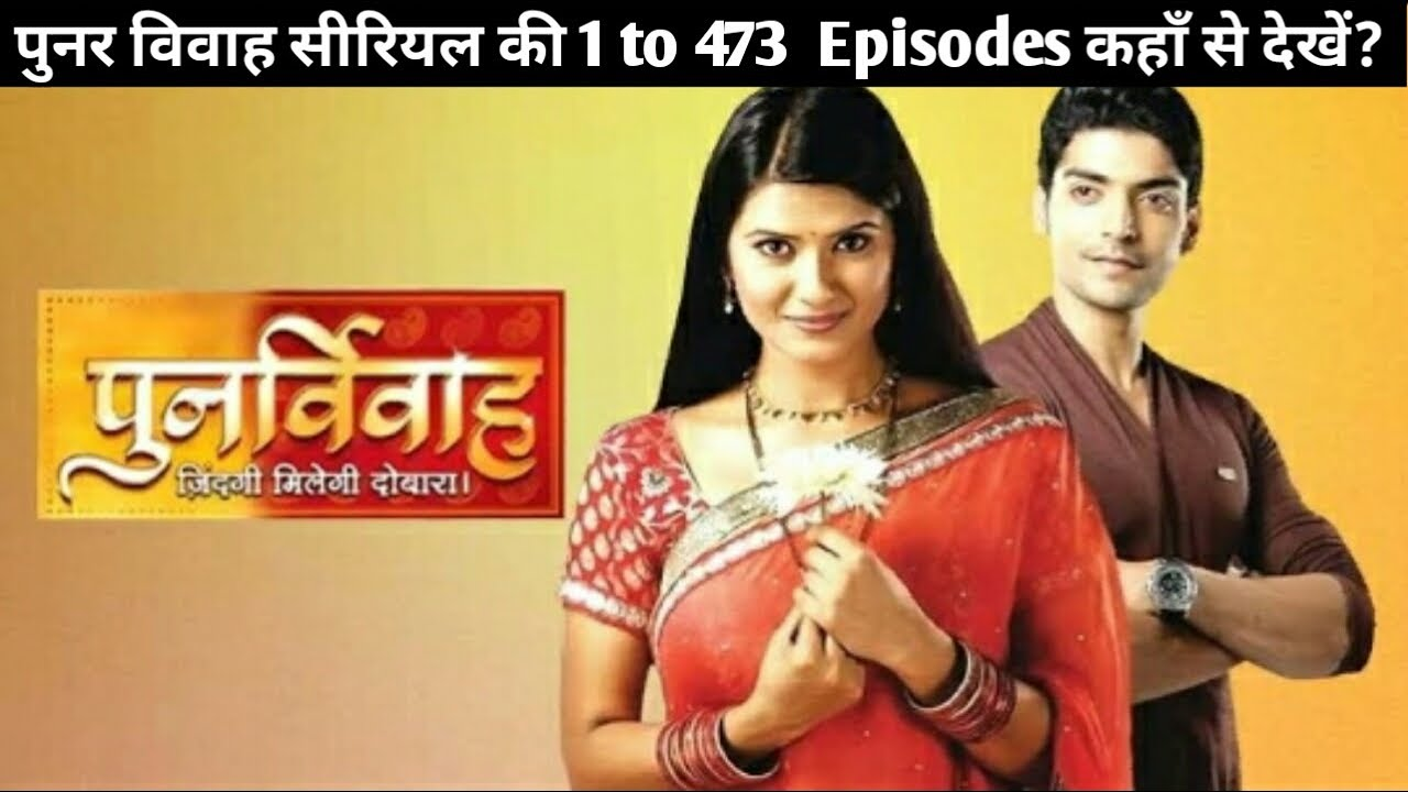 Download How to Watch Punar Vivah All Episodes 1 to 473 of Zee TV