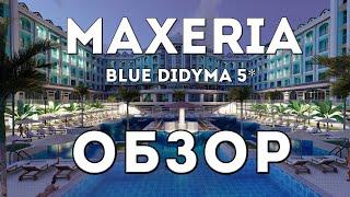 MAXERIA BLUE DIDYMA HOTEL 5 ПОЛНЫЙ ОБЗОР и ЧЕСТНЫЙ ОТЗЫВ ОТЕЛЯ Турция Дидим
