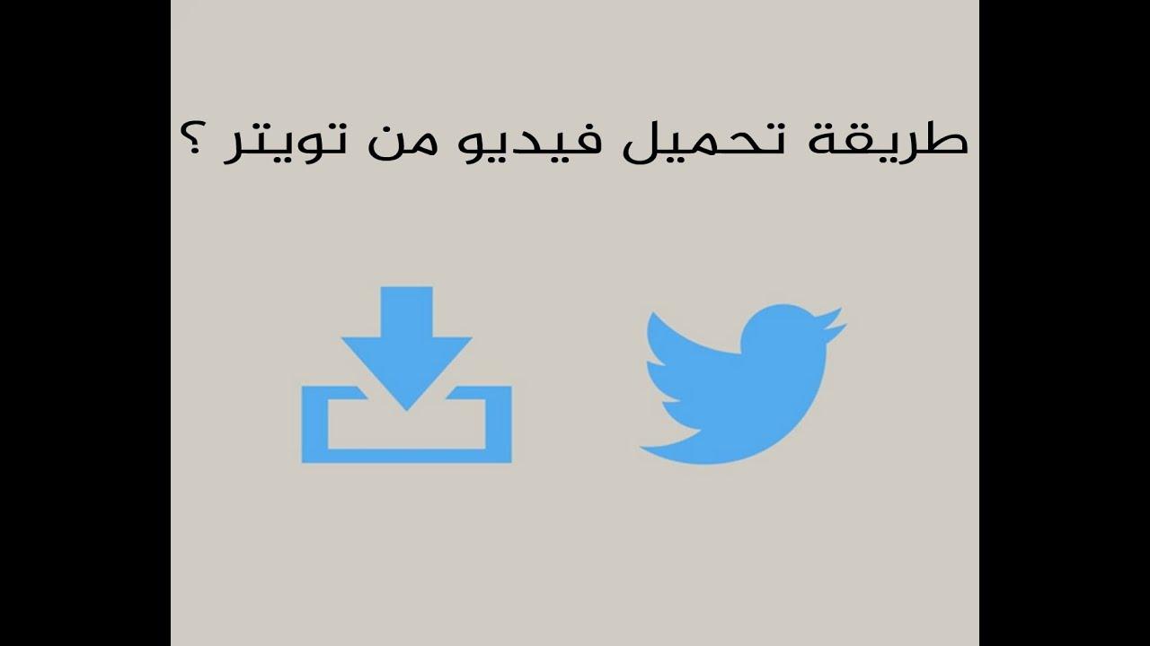 طريقة تحميل برنامج تويتر