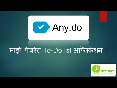 Any do Android App review in Marathi