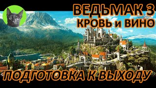 """Ведьмак 3 - В ожидании дополнения """"Кровь и Вино"""" - Подготовка к выходу"""