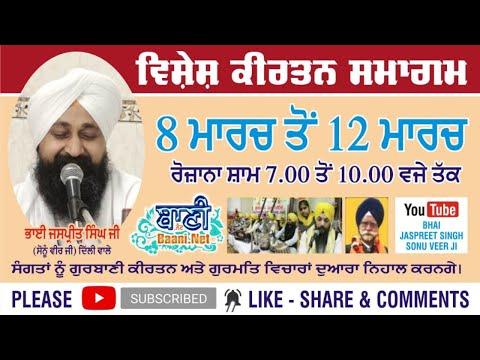 Live-Now-Day-2-Gurmat-Kirtan-Samagam-From-Jamnapar-Delhi-09-March-2021