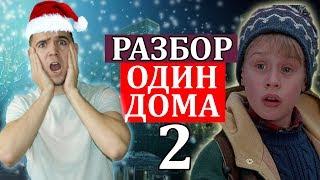 Английский По Фильму Один Дома 2.  Поздравление Подписчиков С Новым Годом.
