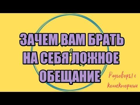 Инна Гагарина и уговоры ФАСП |Коллекторы |Банки |230 ФЗ| Антиколлектор|