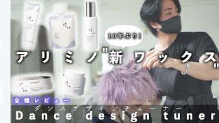 【全種レビュー】アリミノ新ワックス「ダンスデザインチューナー」を色んな髪型で徹底解説
