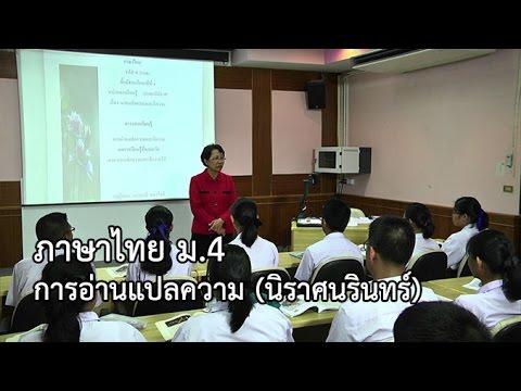 ภาษาไทย ม.4 การอ่านแปลความ (นิราศนรินทร์) ครูสุรภี มหาโชติ