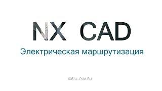 Электрическая маршрутизация в NX CAD, часть 1. Моделирование жгута
