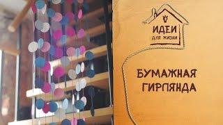 видео Новогодние гирлянды: идеи для украшения (фото)