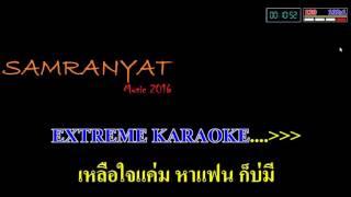 ฮักสาวเฒ่า บุญชู บัวผาง [KARAOKE] By Samranyat music
