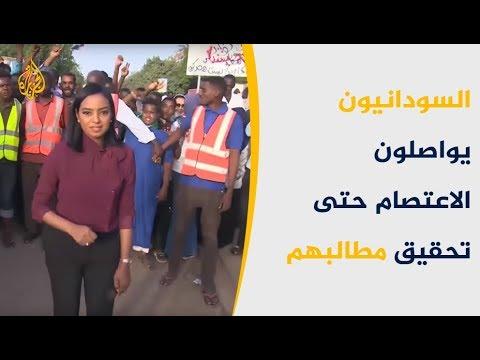 متظاهرو السودان يؤكدون استمرار اعتصامهم حتى تتحقق مطالبهم  - 22:54-2019 / 4 / 18