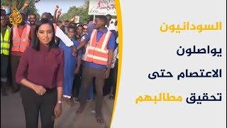 متظاهرو السودان يؤكدون استمرار اعتصامهم حتى تتحقق مطالبهم