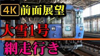 4K前面展望 特急大雪1号 網走行き キハ183系 Ltd. Exp. Taisetsu (Series 183) Asahikawa - Abashiri