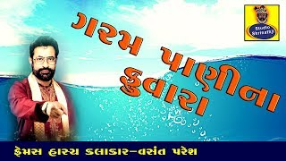 ગરમ પાણીના ફુવારા  | Vasant Paresh | Hasya Nu Dhinganu | Studio Shrinathji