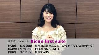 東李苑「Rion's first suite」 この夏の「CUE DREAM JAM-BOREE 2018」で...
