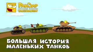 Большая История Маленьких Танков Танкомульт РанЗар
