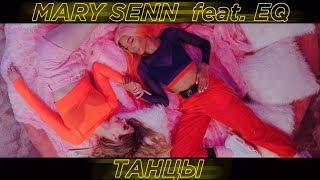 Мари Сенн - Танцы (feat. EQ) (премьера клипа, 2019) 10+