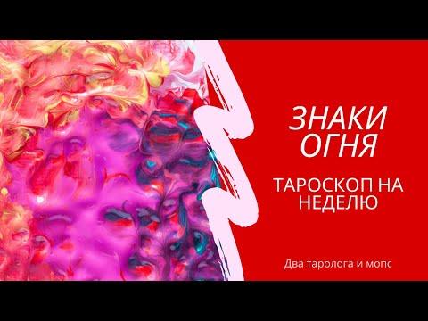 Знаки стихии Огонь (Лев, Овен, Стрелец) Тароскоп на неделю.с 27.01.20 по 02.02.20