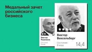 Медальный зачет российского бизнеса
