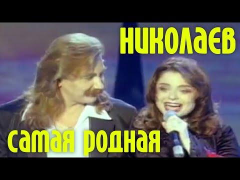 Игорь Николаев Самая родная