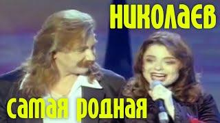 """Игорь Николаев """"Самая родная"""""""